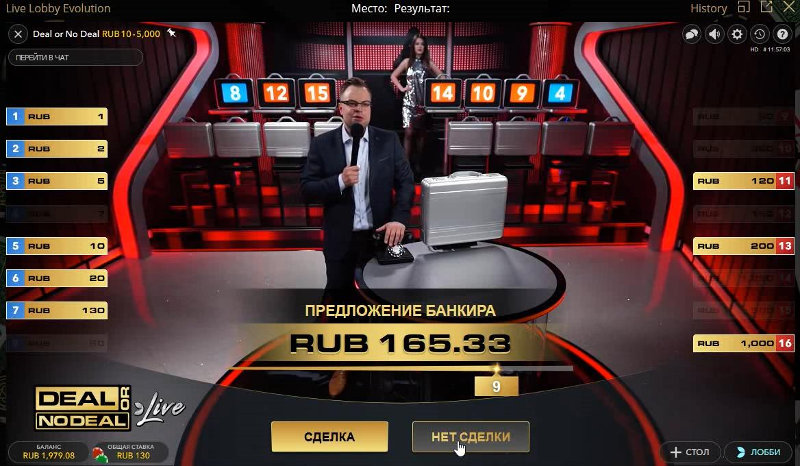 Deal or no Deal - Сделка
